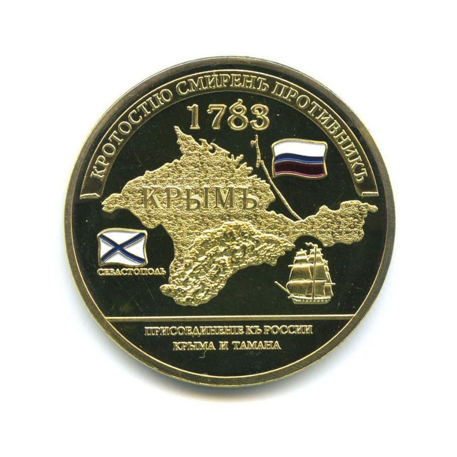 Жетон «Присоединение кРоссии Крыма иТамана»