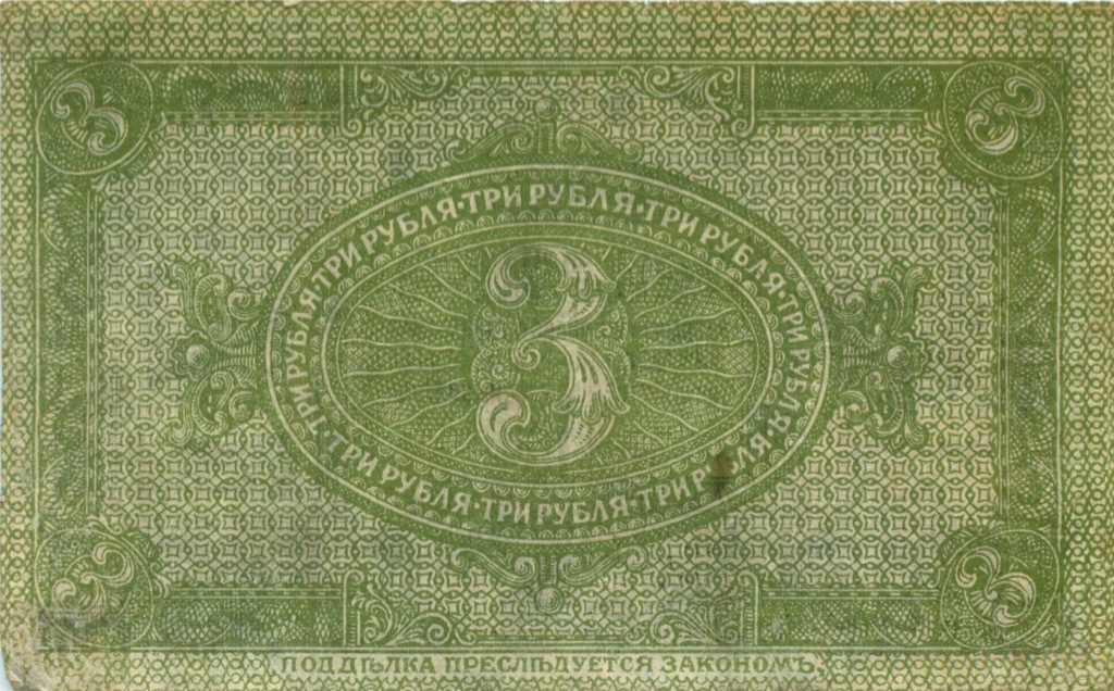 3 рубля, Сибирское Временное Правительство 1919 года