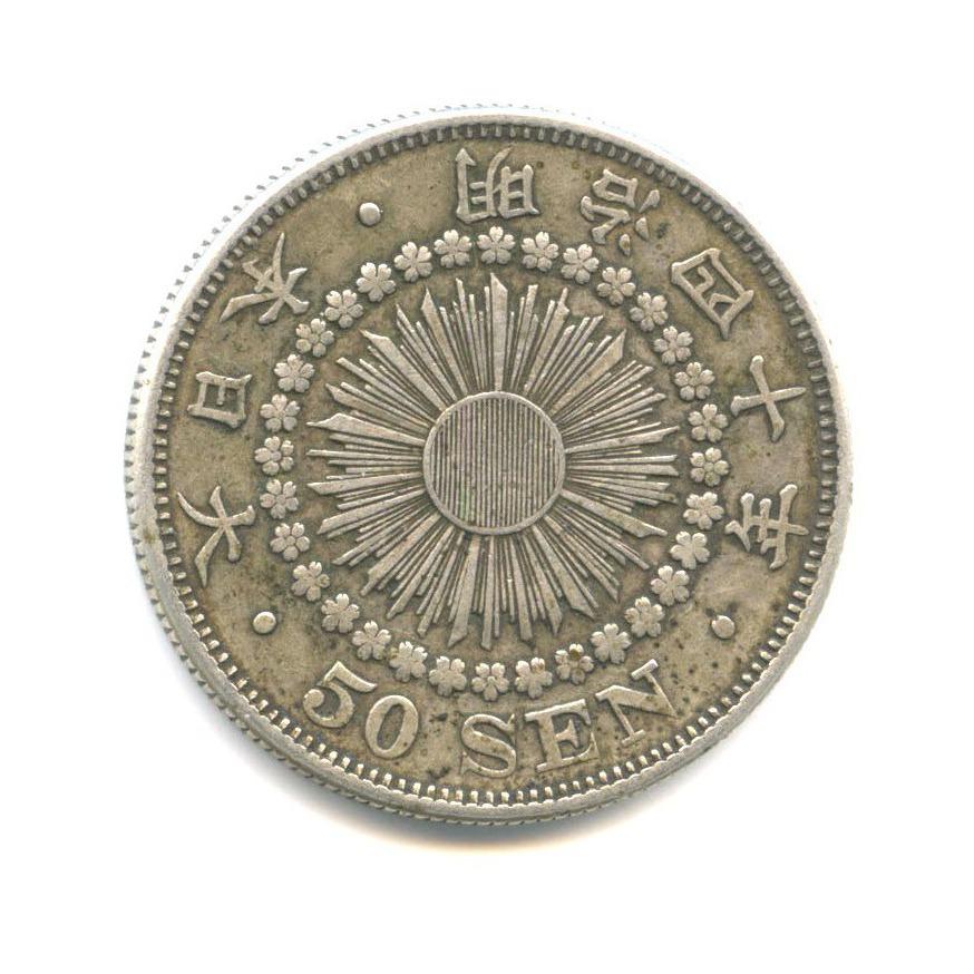 50 сенов 1907 года (Япония)