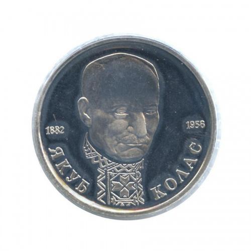 1 рубль — 110 лет содня рождения Якуба Коласа (взапайке) 1992 года (Россия)