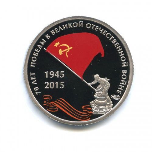 Жетон «70 лет Побелы вВеликой Отечественной войне» 2015 года СПМД (Россия)