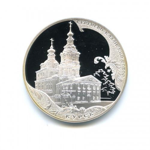 3 рубля - Сергиево-Казанский собор, г. Курск 2011 года (Россия)