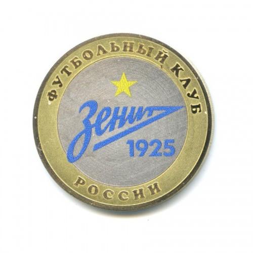 10 рублей - Футбольный клуб «Зенит» (сувенирная) 2014 года СПМД (Россия)