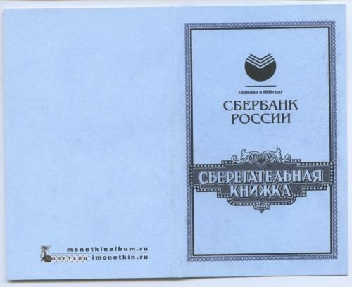 Альбом для монет «Сберегательная книжка» (Россия)