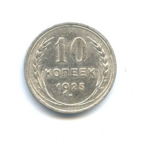 10 копеек 1925 года (СССР)
