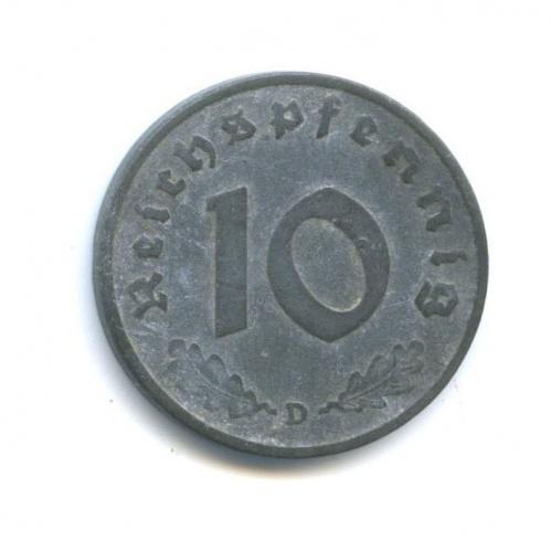 10 рейхспфеннигов 1941 года D (Германия (Третий рейх))