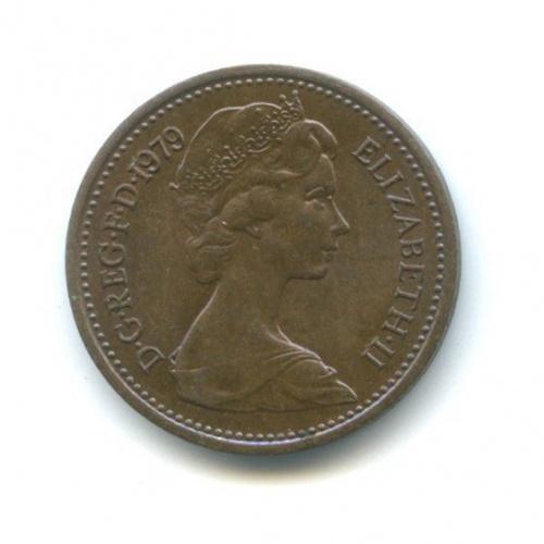 ½ нового пенни 1979 года (Великобритания)