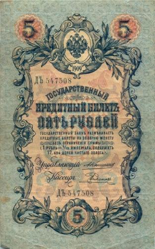 5 рублей 1909 года Коншин (Российская Империя)