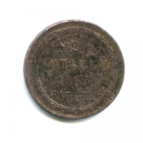2 копейки 1865 года ЕМ (Российская Империя)