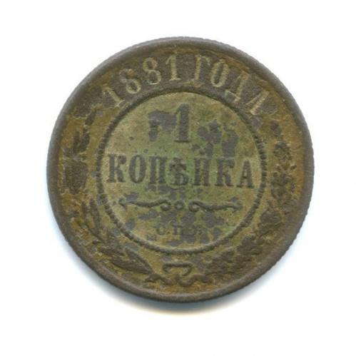 1 копейка 1881 года СПБ (Российская Империя)