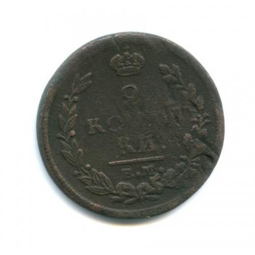 2 копейки 1821 года ЕМ ФГ (Российская Империя)