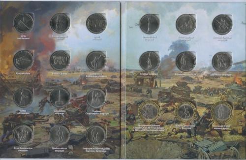 Набор монет «70 лет Победы вВеликой Отечественной войне» (вальбоме) 2014, 2015 (Россия)