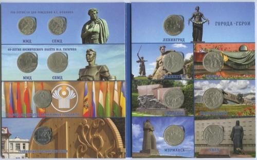 Набор юбилейных монет (вальбоме) (Россия)