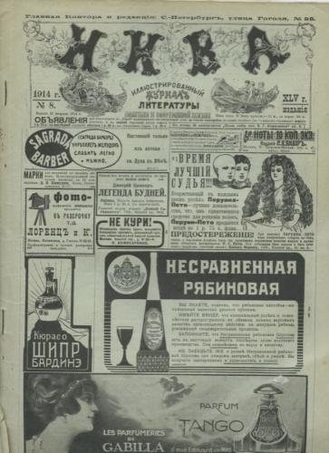 Журнал «Нива», выпуск №8 (26 стр.) 1914 года (Российская Империя)