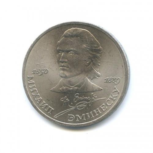 1 рубль — 100 лет содня смерти Михая Эминеску 1989 года (СССР)