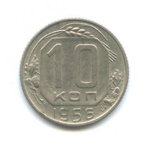 10 копеек 1956 года (СССР)