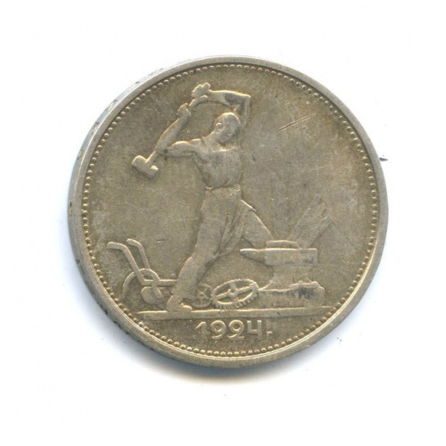 50 копеек 1924 года ТР (СССР)