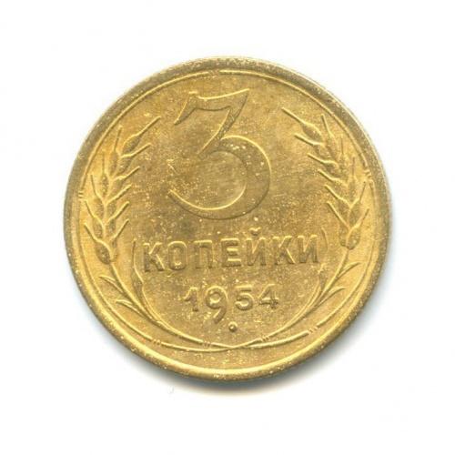 3 копейки 1954 года (СССР)