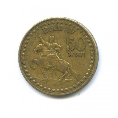 1 тугрик — 50 лет революции 1971 года (Монголия)