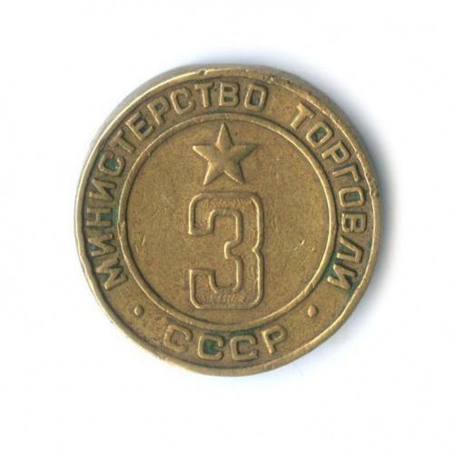 Жетон «Министерство торговли СССР» (СССР)