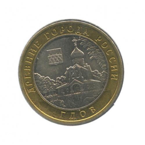 10 рублей — Древние города России - Гдов (в холдере) 2007 года ММД (Россия)
