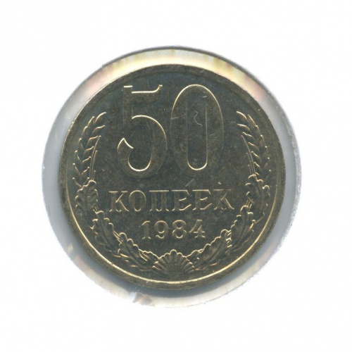 50 копеек (в холдере) 1984 года (СССР)