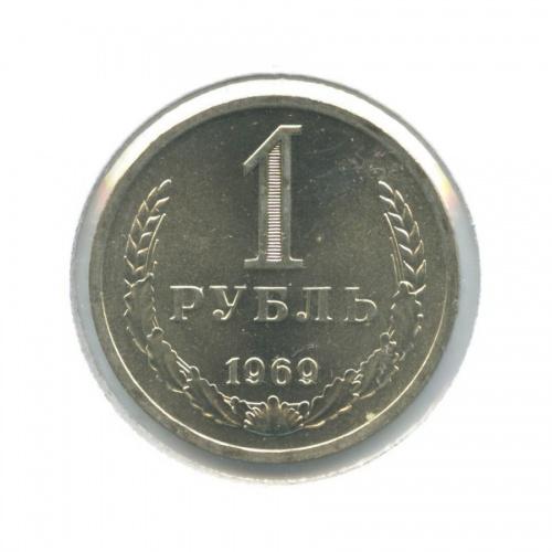 1 рубль (в холдере) 1969 года (СССР)