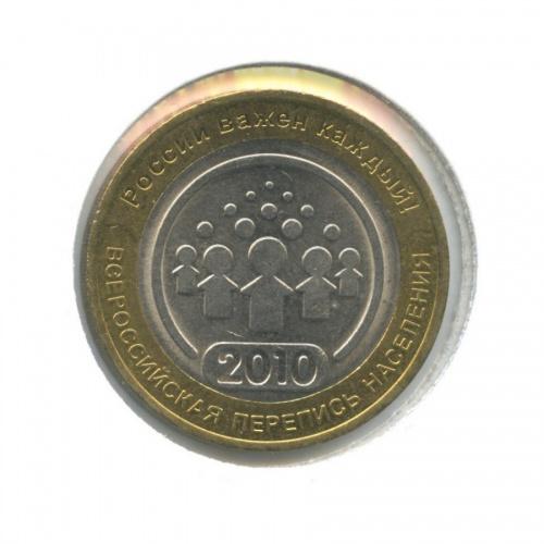 10 рублей — Всероссийская перепись населения (вхолдере) 2010 года (Россия)