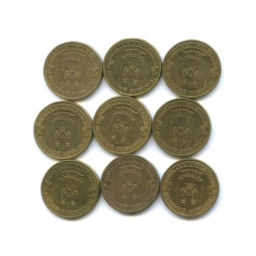 Набор монет 10 рублей — Города воинской славы - Великий Новгород 2012 года (Россия)