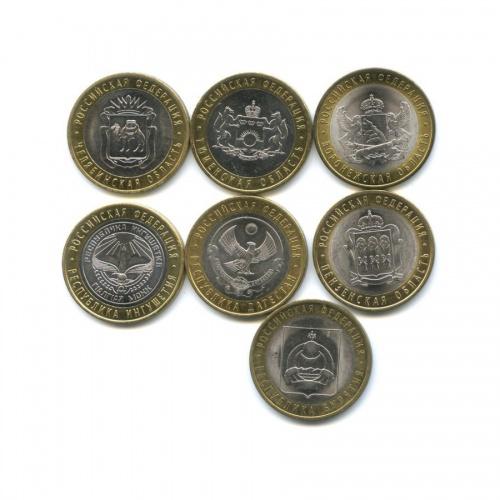 Набор монет 10 рублей — Российская Федерация - Области и республики (Россия)