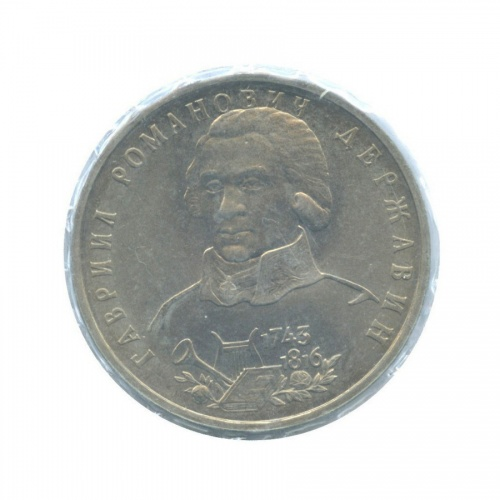 1 рубль — 250 лет содня рождения Гаврилы Романовича Державина (взапайке) 1993 года (Россия)