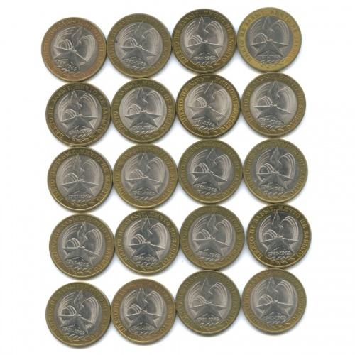 Набор монет 10 рублей — 60-я годовщина Победы вВеликой Отечественной войне 1941-1945 гг 2005 года (Россия)