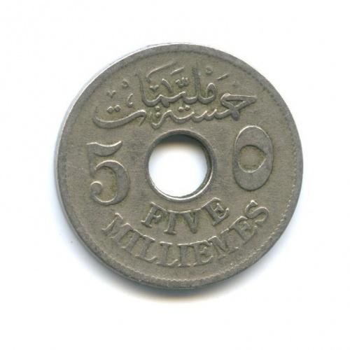 5 милльем 1917 года (Египет)