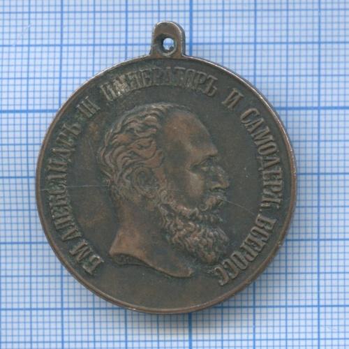 Медаль «Захрабрость» (копия)