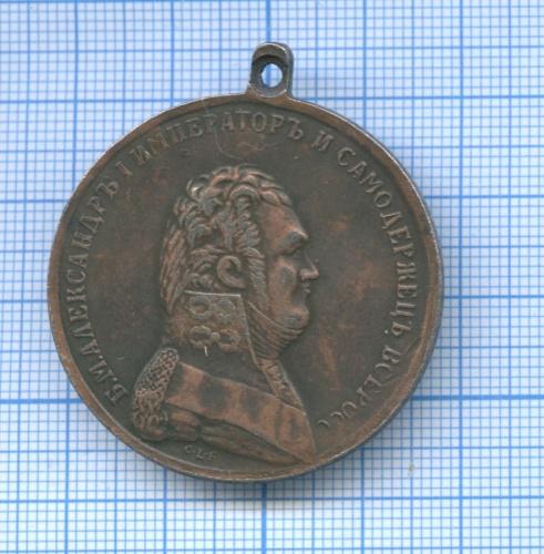 Медаль «Заусердие» (копия)