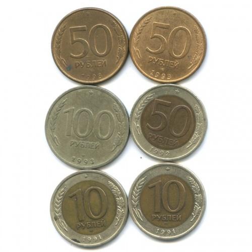 Набор монет (России, СССР) 1991-1993