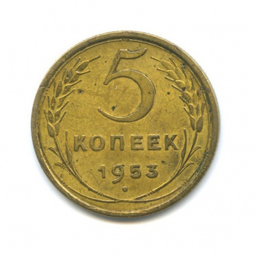 5 копеек 1953 года (СССР)