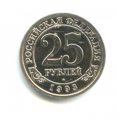 25 рубль - Шпицберген, Арктикуголь 1993 года ММД (Россия)