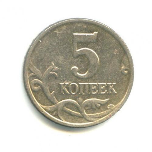 5 копеек 2003 года б/б (Россия)