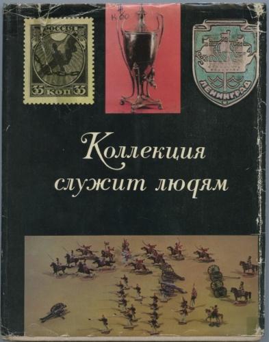 Книга «Коллекция служит людям», издательство «Лениздат», Ленинград, 230 стр. 1973 года (СССР)
