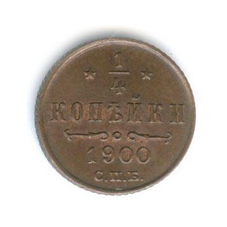 1/4 копейки 1900 года СПБ (Российская Империя)