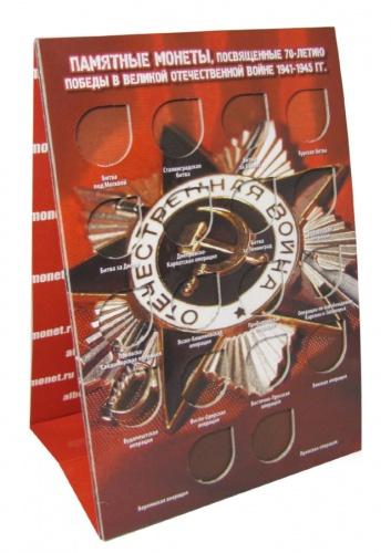 Альбом-пирамидка для монет «70-летие Победы вВеликой Отечественной войне 1941-1945 гг.» (Россия)