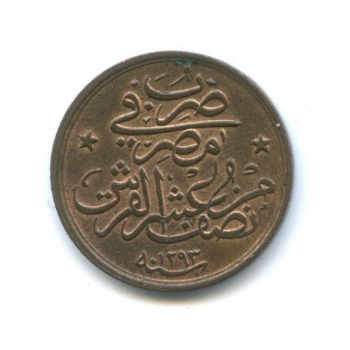 1/20 кирша - Абдул-Хамид II, Османская Империя 1908 года (Египет)