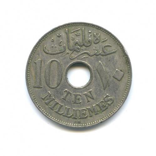 10 милльем 1917 года (Египет)