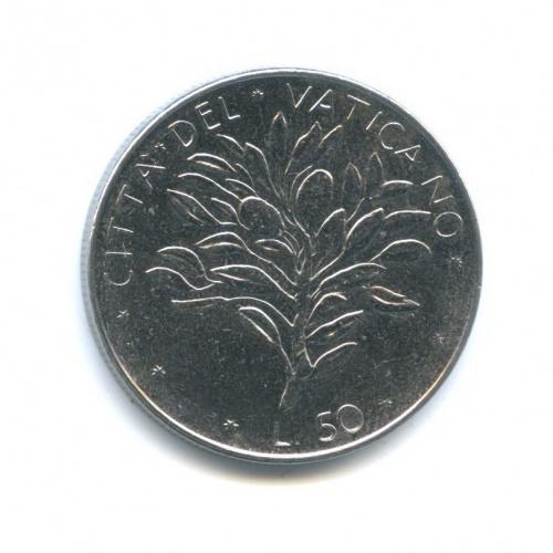 50 лир 1973 года (Ватикан)