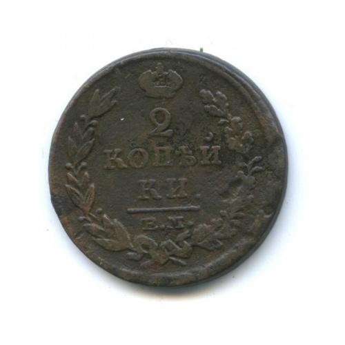 2 копейки 1815(?) ЕМ НМ (Российская Империя)