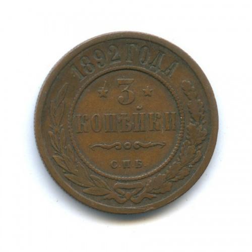 3 копейки 1892 года СПБ (Российская Империя)