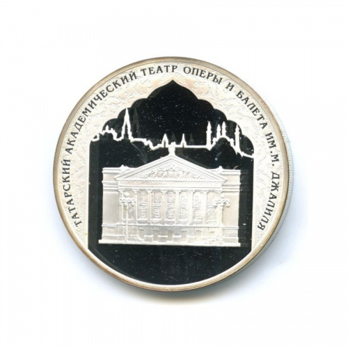 3 рубля - Татарский Академический театр оперы ибалета им. М. Джалиля 2005 года (Россия)