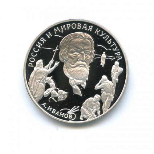 3 рубля — Вклад России всокровищницу мировой культуры - А. А. Иванов 1994 года (Россия)