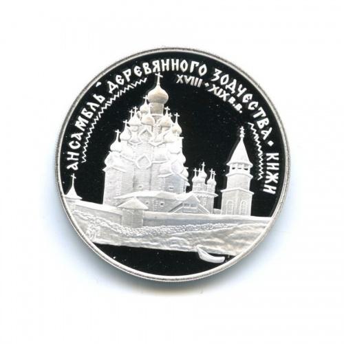 3 рубля — Памятники архитектуры - Кижи 1995 года (Россия)